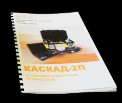 kaskad2_0.png